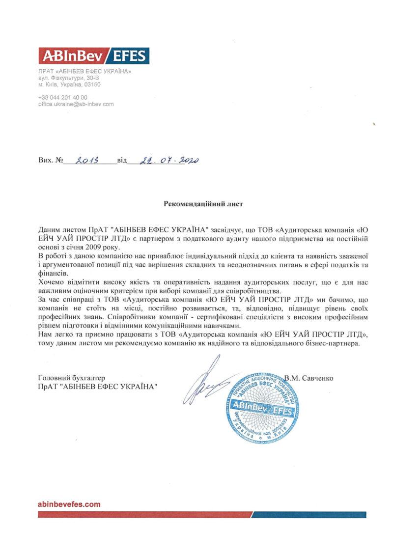 Рекомендаційний лист: ПРАТ «АБІнБев Ефес Україна» рекомендує аудиторські послуги від компанії UHY Prostir