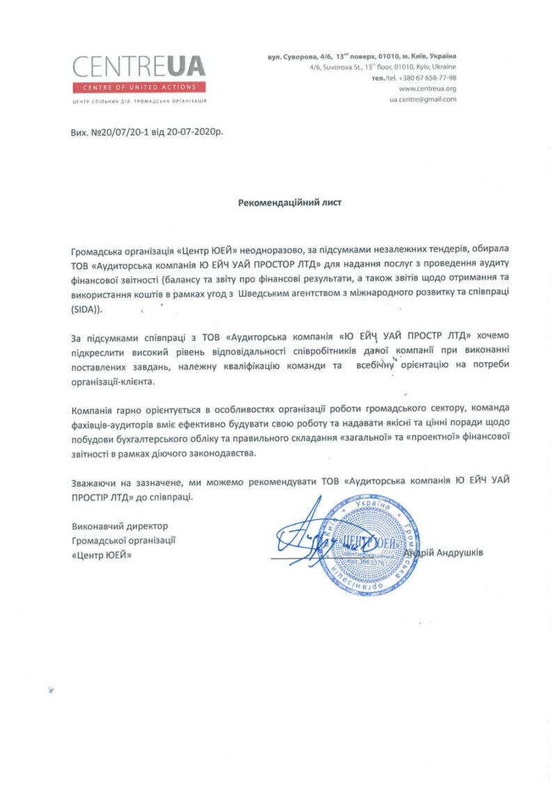 Рекомендаційний лист: ГО «Центр ЮЕЙ» рекомендує аудиторські послуги від компанії UHY Prostir