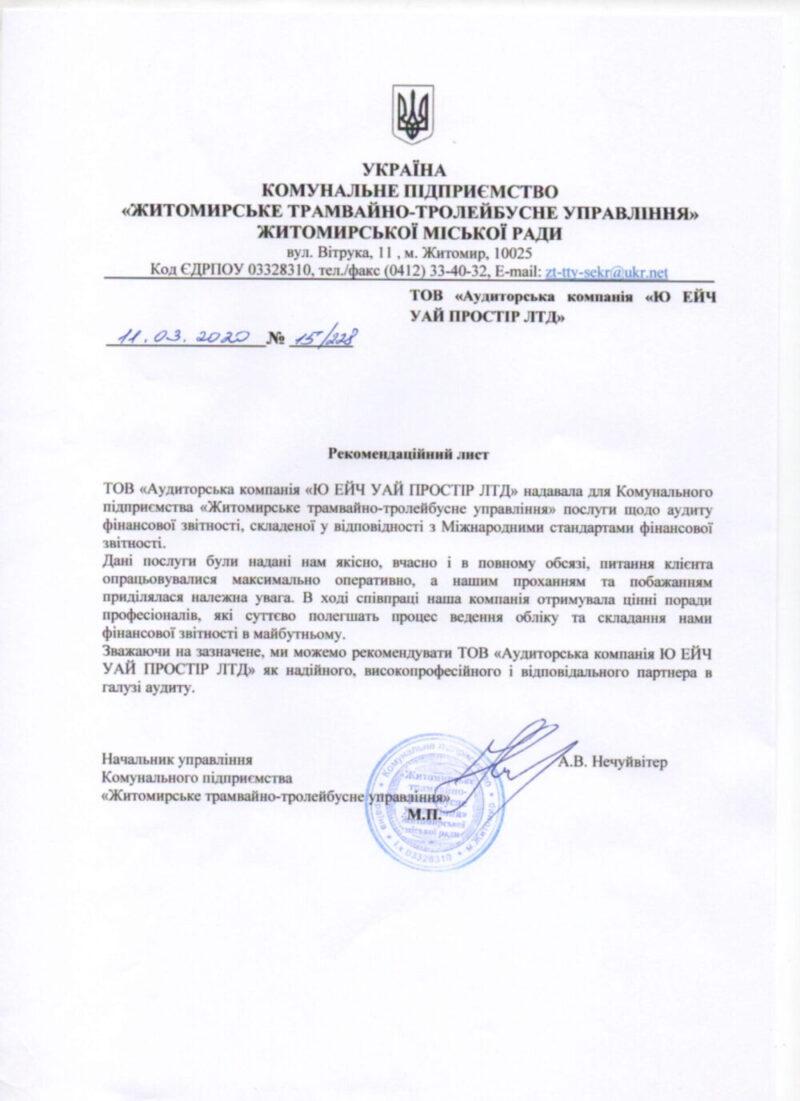 Рекомендаційний лист: КП «Житомирське трамвайно-тролейбусне управління» рекомендує аудиторські послуги від компанії UHY Prostir