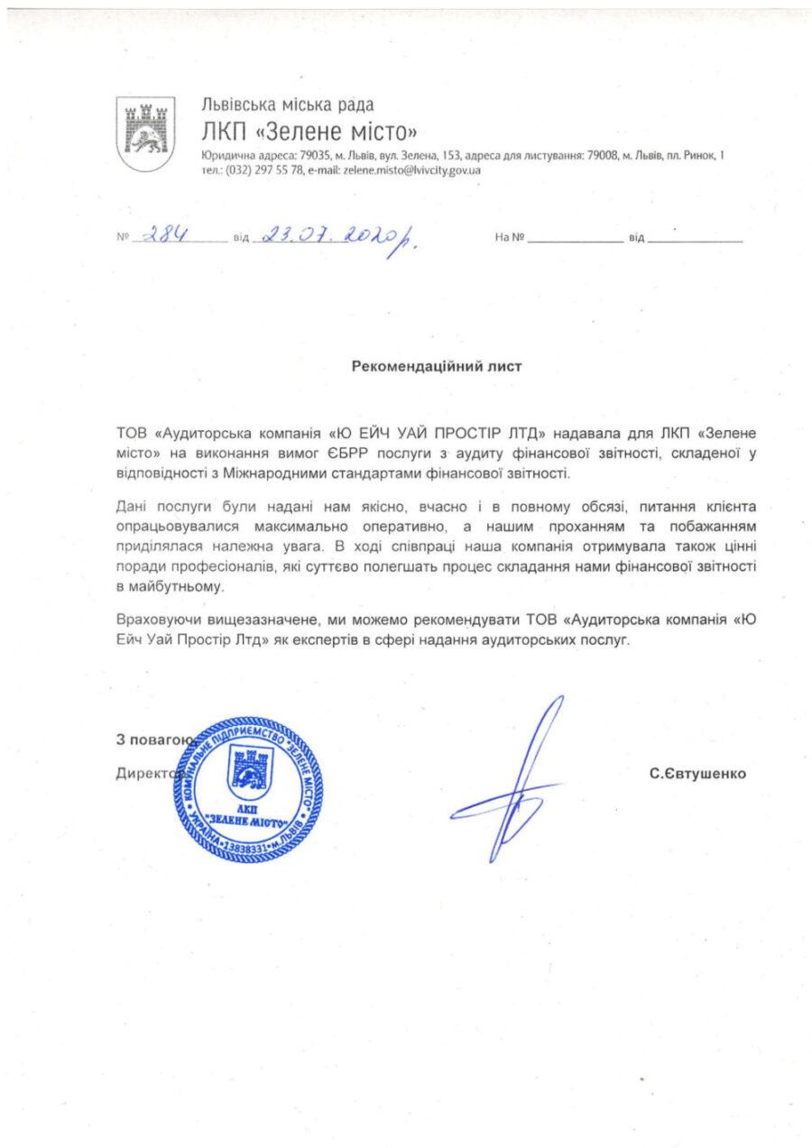 Рекомендаційний лист: ЛКП «Зелене місто» рекомендує аудиторські послуги від компанії UHY Prostir