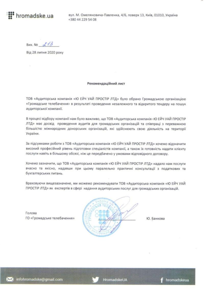 Рекомендаційний лист: ГО «Громадське телебачення» рекомендує аудиторські послуги від компанії UHY Prostir