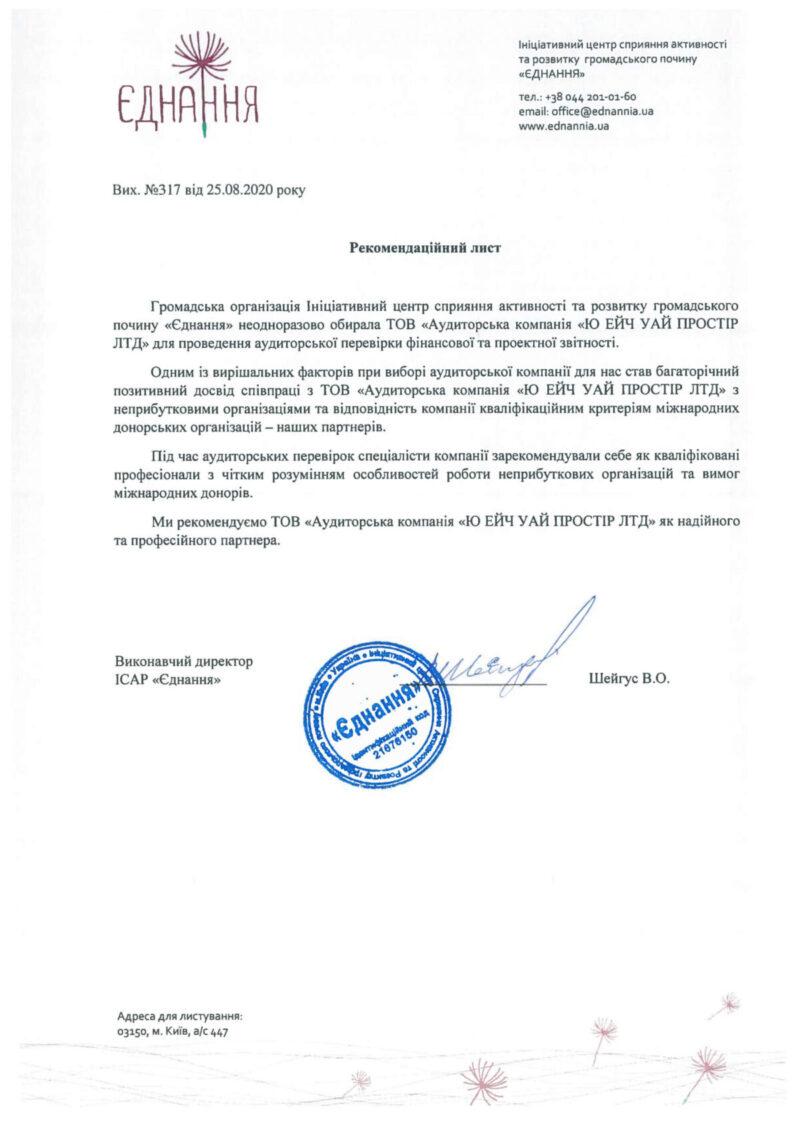 Рекомендаційний лист: ICAР Єднання рекомендує аудиторські послуги від компанії UHY Prostir
